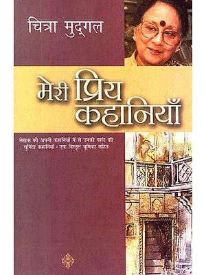 मेरी प्रिय कहानियाँ: My Favorite Stories by Chitra Mudgal