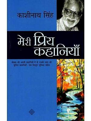 मेरी प्रिय कहानियाँ: My Favorite Stories by Kashinath Singh
