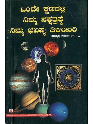 ಒಂದೇ ಕ್ಷಣದಲ್ಲಿ ನಿಮ್ಮ ನಕ್ಷತ್ರಕ್ಕೆ ನಿಮ್ಮ ಭವಿಷ್ಯ ತಿಳಿಯಿರಿ: Know Your Future from Your Stars (Kannada)