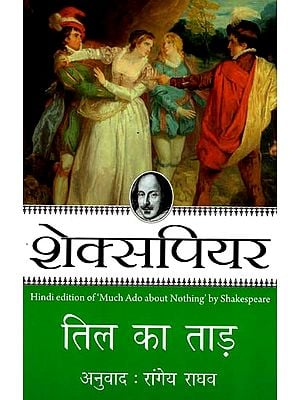 तिल का ताड़: Hindi Translation of 'Much Ado About Nothing' by Shakespeare
