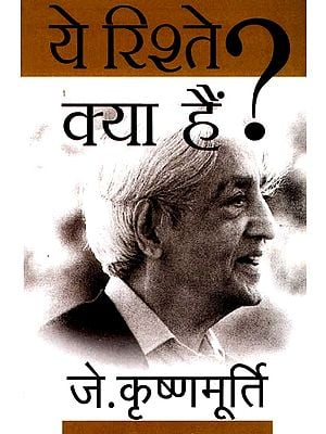 ये रिश्ता क्या है?: Hindi Translation of 'On Relationship' by J. Krishnamurti