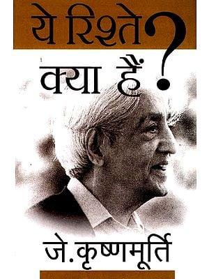 ये रिश्ता क्या है?: Hindi Translation of 'On Relationship' by J. Krishnamurti