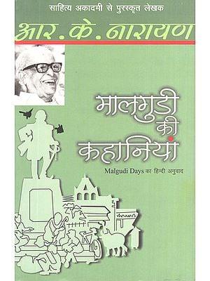 मालगुडी की कहानियाँ: Hindi Translation of R.K. Narayan's Malgudi Days