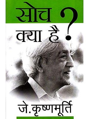 सोच क्या है?: Hindi Translation of 'Network of Thought' by J. Krishnamurti