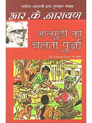 मालगुडी की कहानियाँ: Malgudi ka Chalta Purza (A Novel by R.K. Narayan)
