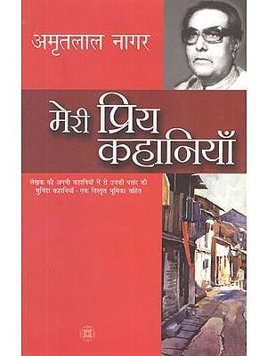 मेरी प्रिय कहानियाँ: My Favorite Stories by Amritlal Nagar