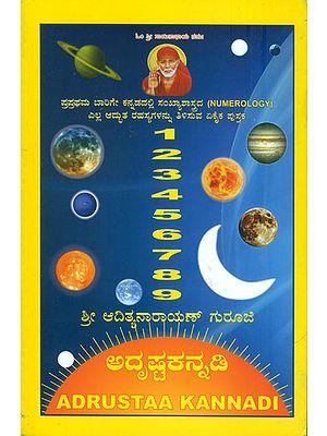 ಅದೃಷ್ಟಾ ಕನ್ನಡಿ: Adrushtaa Kannadi -Numerology, Gemology, Pronology, Graphology, Palmistry (Kannada)