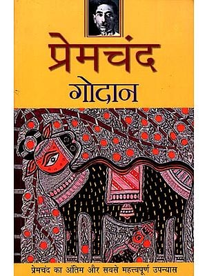 गोदान: Donation of a Cow (A Novel by Premchand)