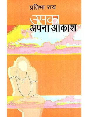 उसका अपना आकाश: Uska Apna Akaash (A Novel by Pratibha Rai)