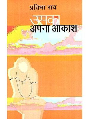 उसका अपना आकाश: Uska Apna Akaash (A Novel by Pratibha Rai)