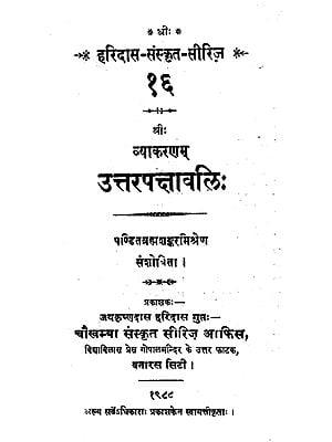 व्याकरएाम् उत्तरपक्षावलि: - Vyakarnam Uttarapakshavali (An Old and Rare Book)