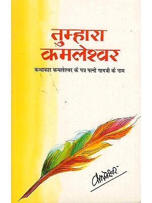 तुम्हारा कमलेश्वर: Tumhara Kamleshwar (Kamleshwar's Letters to his Wife)