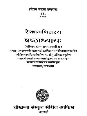 रेखागणितस्य - षष्ठाध्याय: - Rekhaganitasy- Shastadhyay