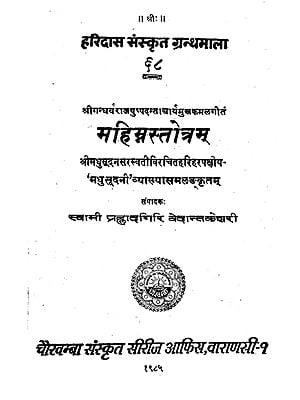 महिम्नस्तोत्रम् - Mahimna Stotram (An Old and Rare Book)