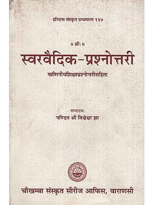 स्वरवैदिकप्रश्नोत्तरी- Svar Vaidik Prashnottari