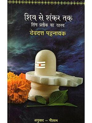 शिव से शंकर तक: Shiv Se Shankar Tak (Mythology by Devdutt Pattanaik)