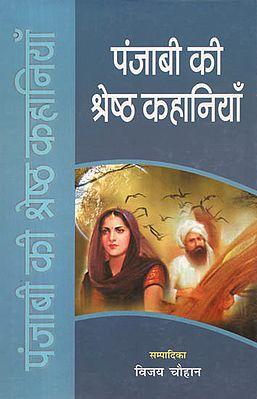 पंजाबी की श्रेष्ठ कहानियाँ: Best Punjabi Stories