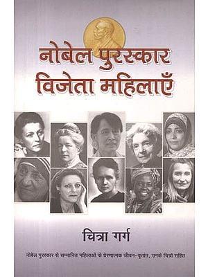नोबेल पुरस्कार विजेता महिलाएँ: Nobel Prize Winner Women