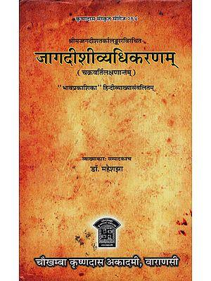 जागदीशीव्यधिकरणम् - Jagdish Vadhi Karanam