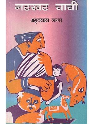 नटखट चाची: Natkhat Chachi (Stories)