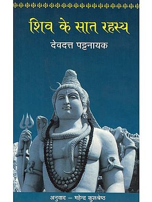शिव के सात रहस्य: Seven Secrets of Lord Shiva (Mythological Novel by Devdutt Pattanaik)