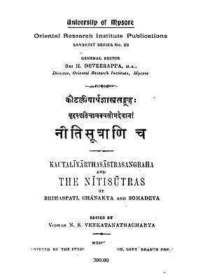 नीतिसूत्राणिच- Niti Sutras (Photostat)