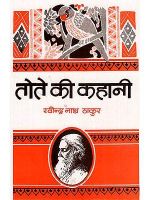 तोते की कहानी: Tote Ki Kahani (Short Stories by Rabindranath Tagore)