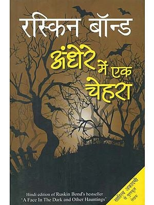 अँधेरे में एक चेहरा- A Face in the Dark and Other Hauntings (A Novel by Ruskin Bond)