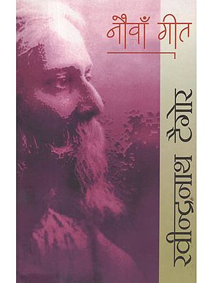 नौवाँ गीत: Ninth Song (Poems by Rabindranath Tagore)