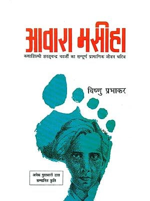 आवारा मसीहा- Life Story of Bengali Short Story Writer and Novelist Sharat Chandra Chatterjee