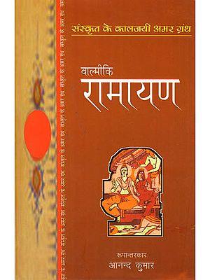वाल्मीकि रामायण: Valmiki Ramayan