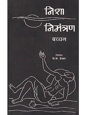 निशा निमंत्रण: Nisha- Nimantran (Poetry by Harivansh Rai Bachchan)