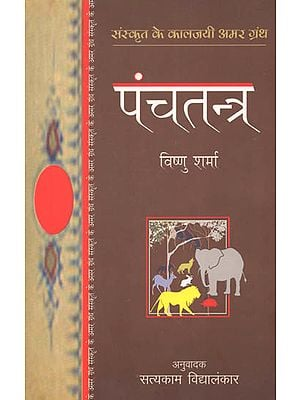 पंचतन्त्र: Panchtantra (Sanskrit Classic)