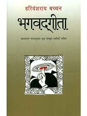 भगवद्गीता- Poetic Form of Bhagawat Geeta by Harivansh Rai Bachchan