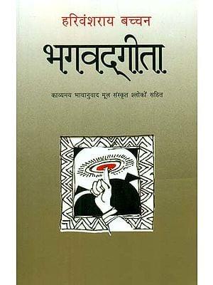 भगवद्गीता- Poetic Form of Bhagawat Geeta by Harivansh Rai Bachchan