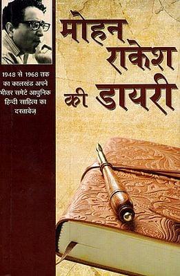 मोहन राकेश की डायरी- Diary of Mohan Rakesh