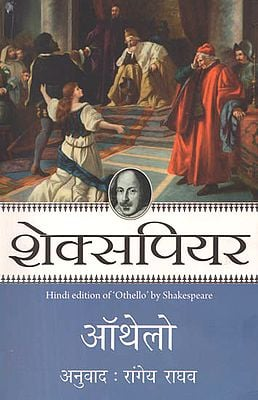 ऑथेलो: Othello (Play by Shakespeare)