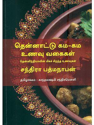 தென்னாட்டு கம-கம உணவு வகைகள்: Thennattu Gama Gama Unavu Vagaigal (Tamil)