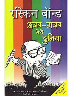 अजब गज़ब मेरी दुनिया- Ajab Gazab Meri Duniya (Humrous Novel by Ruskin Bond)