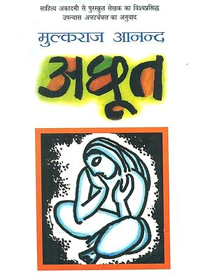 अछूत- Untouchable (A Famous Novel Writer by Sahitya Akadami Awardee Mulkraj Anand)
