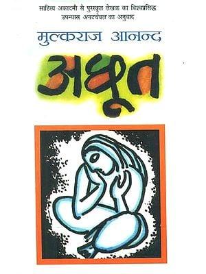 अछूत- Untouchable (A Famous Novel Writer by Sahitya Akadami Awardee Mulkraj Anand)