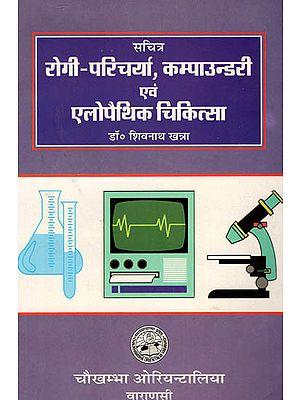 सचित्र रोगी-परिचर्या, कम्पाउंन्डरी एवं एलोपैथिक चिकित्सा: Illustrated Patient Care, Compounding and Allopathic Medicines