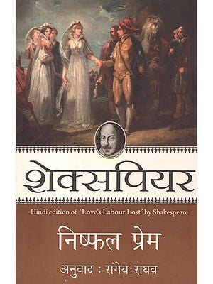 निष्फल प्रेम: Hindi Translation of Shakespeare's Play 'Love's Labour Lost'