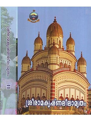 Sri Ramakrishna Leela Amritam in Malayalam (Set of 2 Volumes)
