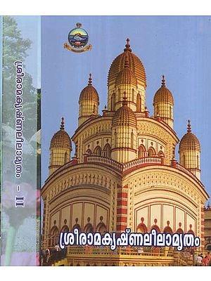 Sri Ramakrishna Leela Amritam in Malayalam (Set of 2 Volumes)
