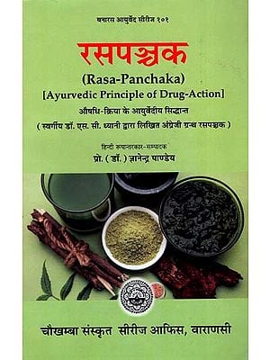 रसपञ्चक: Rasa Panchaka (Ayurvedic Principle of Drug-Action)