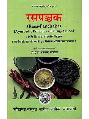 रसपञ्चक: Rasa Panchaka (Ayurvedic Principle of Drug-Action)