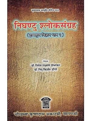 निघण्टु श्लोकसंग्रह :  Nighantu Shloka Sangraha