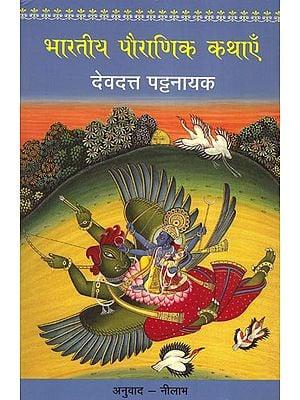 भारतीय पौराणिक कथाएँ - Indian Legendary Stories