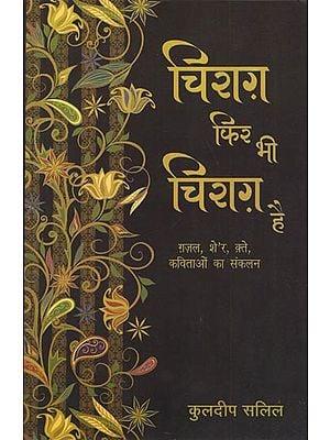 चिराग फिर भी चिराग है - Chirag Fir Bhi Chirag Hai (Collection of Poems)